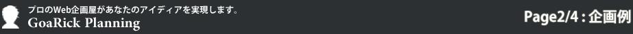 プロのWeb企画屋があなたのアイディアを実現します。